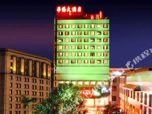 南安華僑大酒店