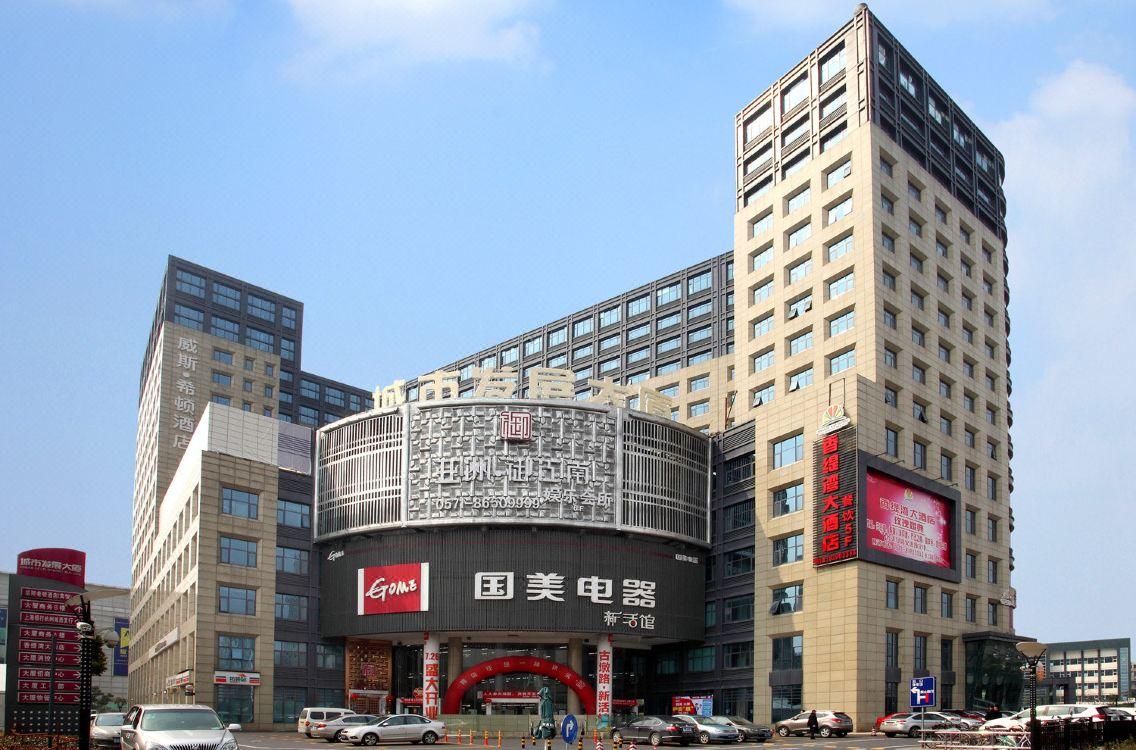 杭州威斯希頓大酒店West City Hotel