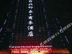仙桃台北印象商務酒店