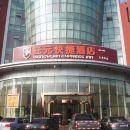 石嘴山旺元快捷酒店(蘭花花大武口店)