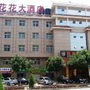 旺元快捷酒店(蘭花花吳忠店)