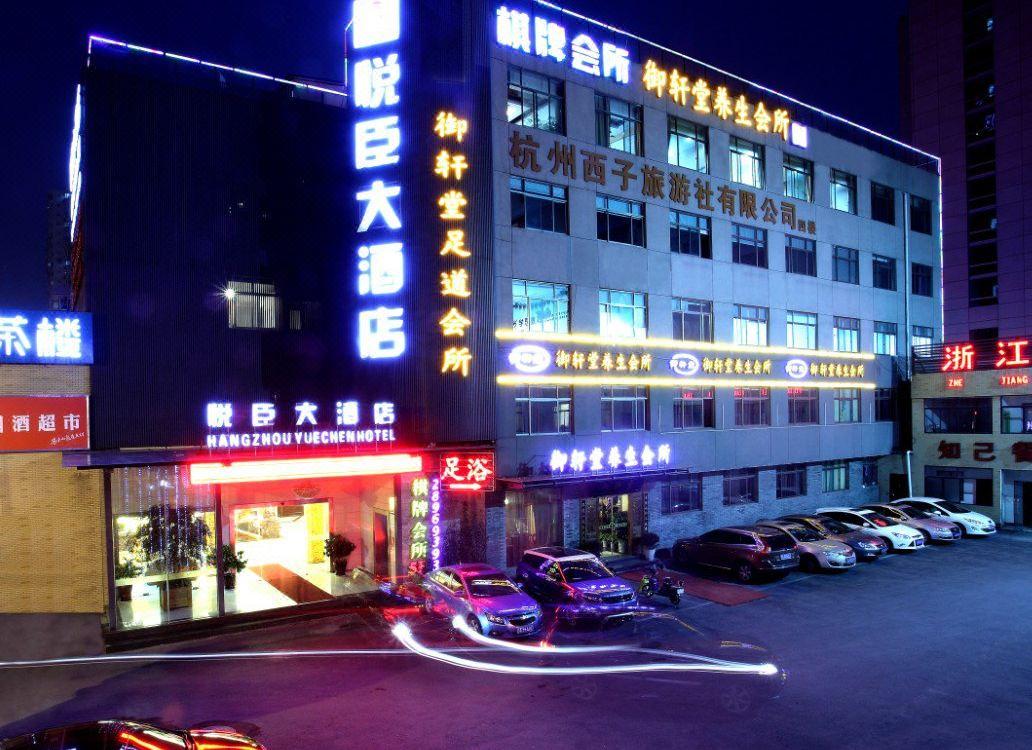 杭州悦臣大酒店Hangzhou Yuechen Hotel