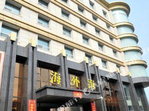 孝義東泰海外海大酒店
