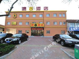 速8酒店(龍口通海路店)