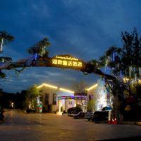 臨安湖畔童話酒店酒店預訂