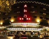 淄博大紅門酒店