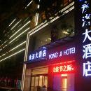 永濟大酒店