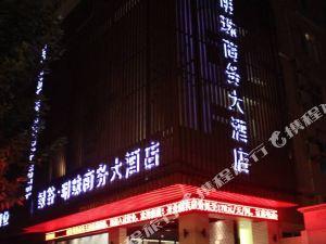 麗水綠谷明珠商務大酒店