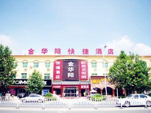 涿州金華陽快捷酒店
