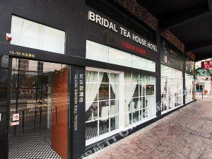 香港紅茶館酒店(土瓜灣)(Bridal Tea House Hotel (To Kwa Wan))