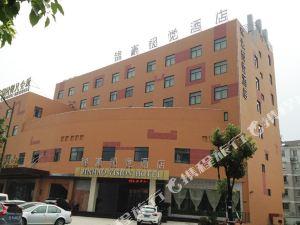 紹興錦豪視覺酒店
