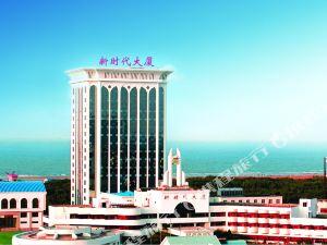 煙台新時代大酒店