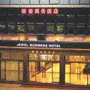 開平駿豪酒店