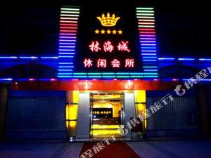 資興林海城大酒店