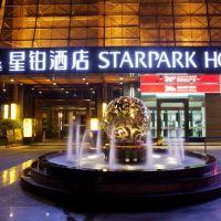 深圳星鉑酒店酒店預訂