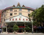 瑞麗方圓温泉大酒店