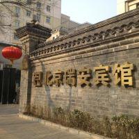 北京瑞安賓館酒店預訂