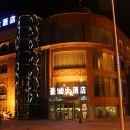 吐魯番豪城大酒店