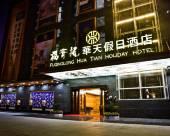 深圳福青龍華天假日酒店