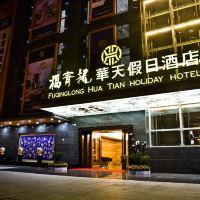 深圳福青龍華天假日酒店酒店預訂