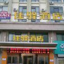 銀座佳驛酒店(即墨小商品城店)