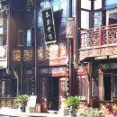 青城后山泰安會館·道家主題文化酒店