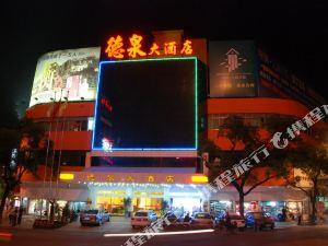 衡陽德泉大酒店