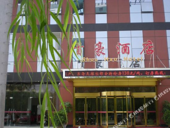 Shou Hao Hotel (Nanjing Aoti Hexi International Exhibition Center)