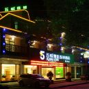 五悅景區連鎖酒店(陽朔西街店)