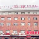 西烏旗盛尊商務酒店