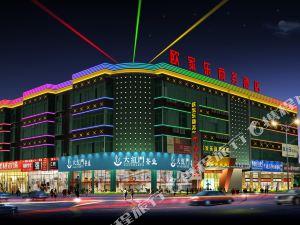 清沐酒店(丹陽后巷中心大街店)(原歐家樂商務賓館)