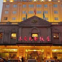 北京東交民巷飯店酒店預訂