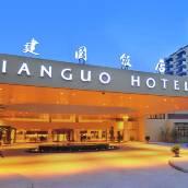 西安建國飯店