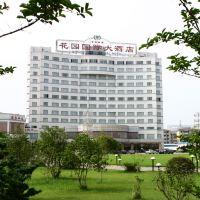 揚州花園國際大酒店酒店預訂