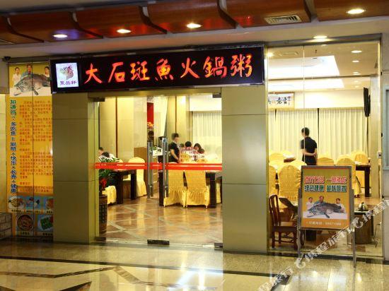 深圳楚天大酒店(Grand Chu Hotel)其他
