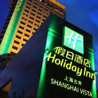 上海古井假日酒店酒店預訂