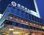 綿陽綿州酒店