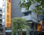 廣州米蘭花酒店