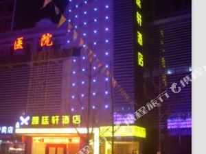 荊門雅廷軒酒店