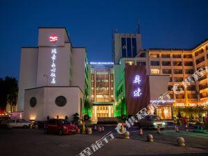 溫州瑞豪·水心飯店