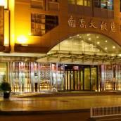 南京大飯店