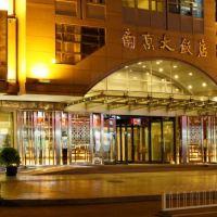 南京大飯店酒店預訂