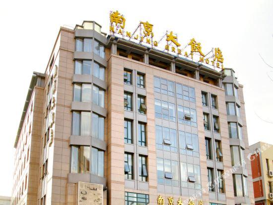 南京大飯店(Nanjing Great Hotel)外觀