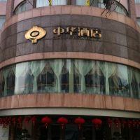 廣州花都中華酒店酒店預訂