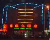 秦皇島博維大酒店