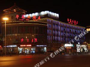 兗州華威大酒店