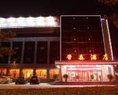 秦皇島帝森酒店
