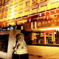 廣州白雲城市酒店酒店預訂