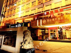 廣州白云城市酒店
