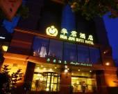 上海華君酒店